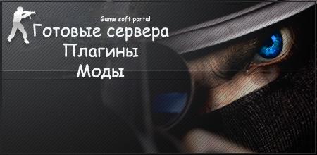 Бесплатно зомби сервер для кс 1.6. программа для взлома серверов кс 1.…